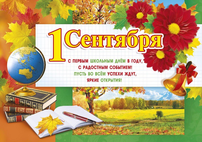 Поздравление детей с 1 сентября официальное 98